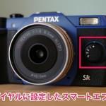 PENTAX Q10のクイックダイヤル