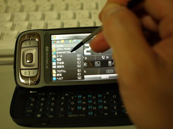 まずはInternet Explorer Mobileを起動します。