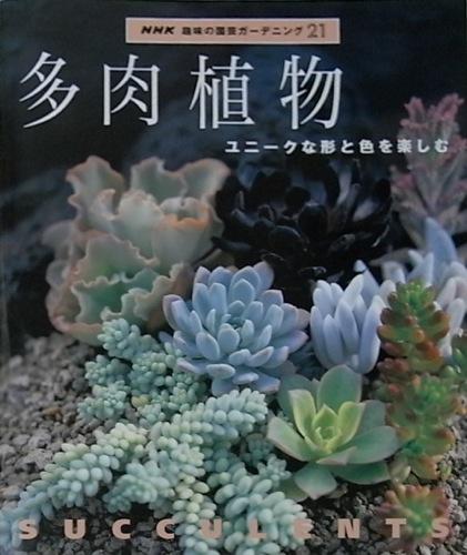 お気に入りの本です。はい。多肉植物ですヽ(´ー`)ノ