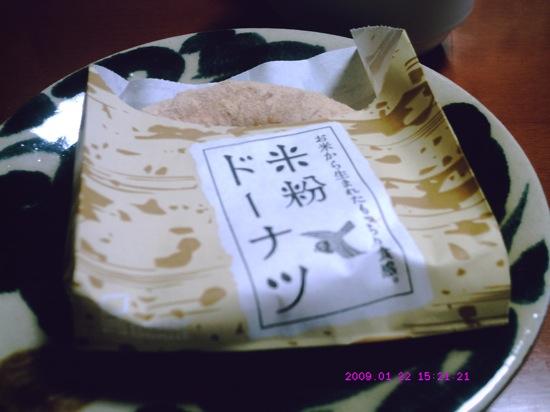 これが一番最初に撮った写真です!米粉のきなこヽ(´ー`)ノうまかた♪+゚