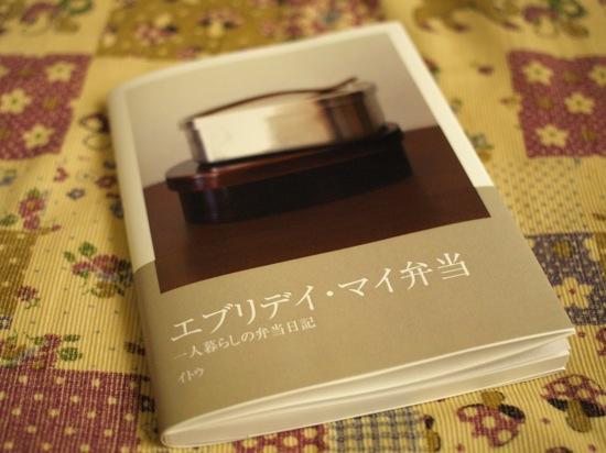 Photoback BUNKO:エブリデイ・マイ弁当