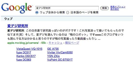 変デジ研究所・Google