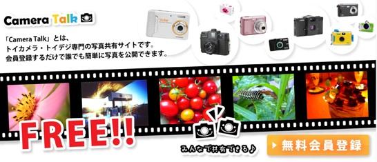 Camera Talk - トイカメラ・トイデジ専門写真共有サイト -