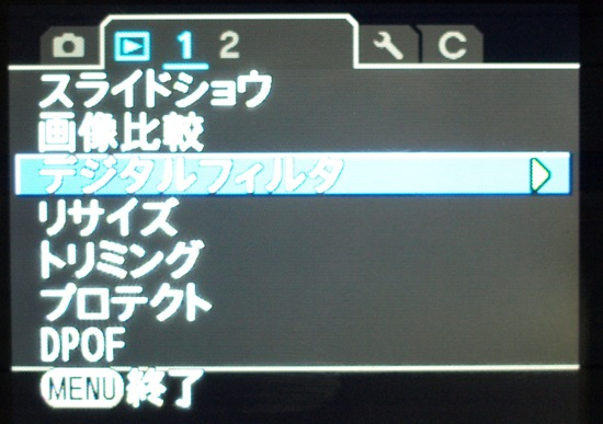 まずはプレビューした状態からMENUボタンを押してデジタルフィルタを選択します。