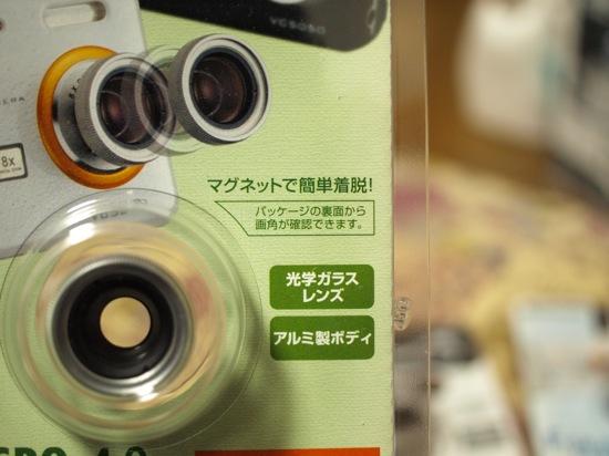 パッケージの裏面から画角が確認できます。