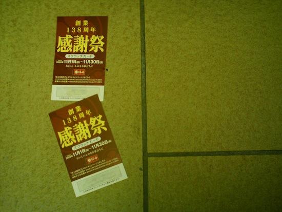 エレベーター内に落ちてた何かの割引券(^_^;)