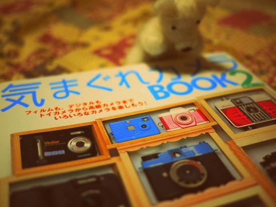 気まぐれカメラBOOK2