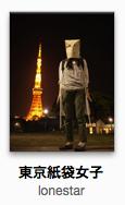 東京紙袋女子
