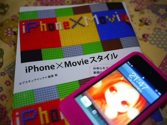 iPhone×Movieスタイル