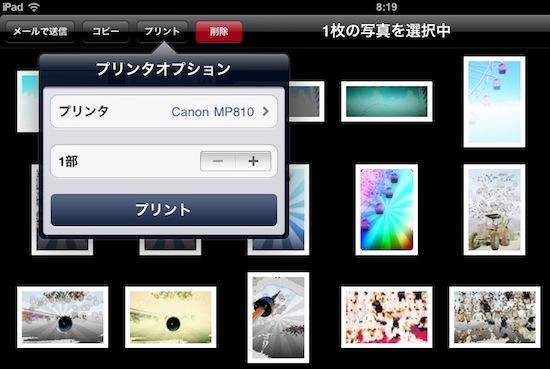 iPadのAirPrintを使ってCANON MP810からプリントしてみた