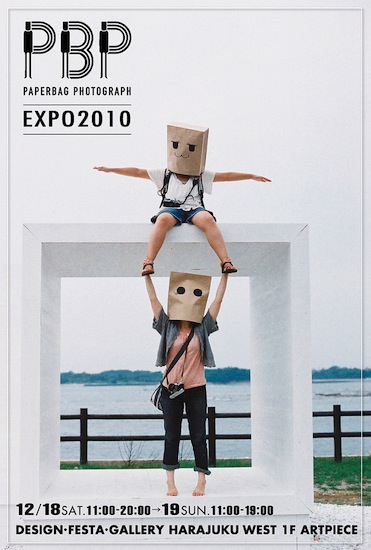 PaperBag Photograph EXPO 2010