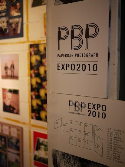 PBP EXPO無事終了