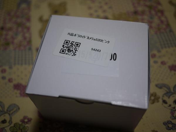Polaroid a520(再生品)