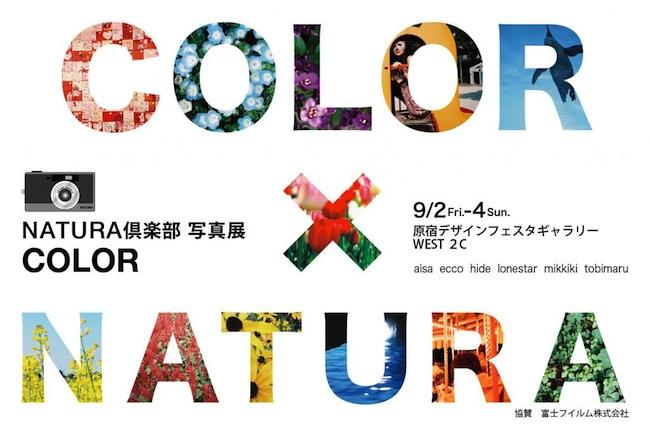 NATURA倶楽部グループ展「COLOR」
