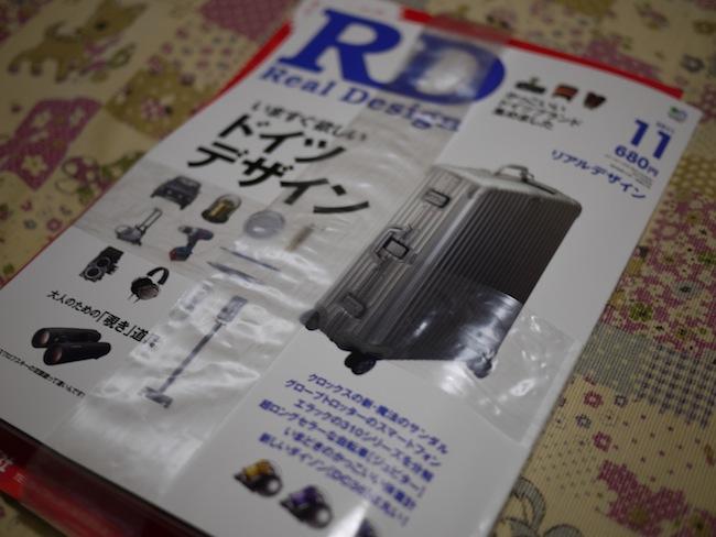 『Real Design 11月号』