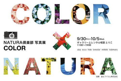 NATURA倶楽部写真展「Color」静岡巡回展