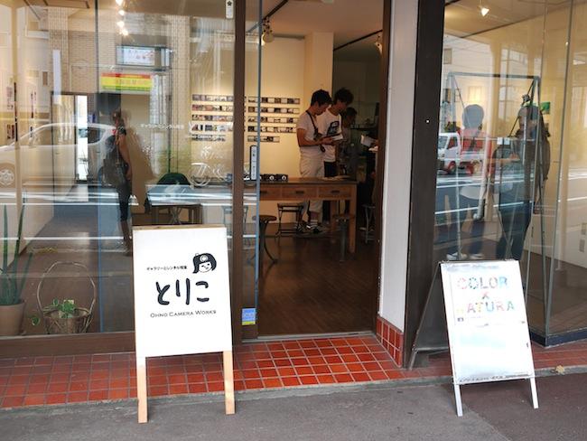 ギャラリーとレンタル暗室「とりこ」さんです。静岡駅から歩いて7分くらいかな?iPhoneのマップって本当に便利ですね。迷わずに行けました。