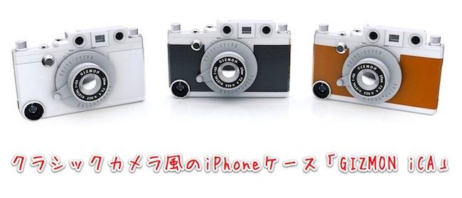 クラシックカメラ風のiPhoneケース「GIZMON iCA」