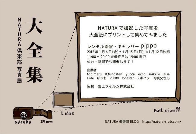 NATURA倶楽部写真展「大全集」