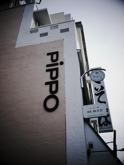 お寿司屋さんと同じ入り口から2階にあがるとpippoさんです。