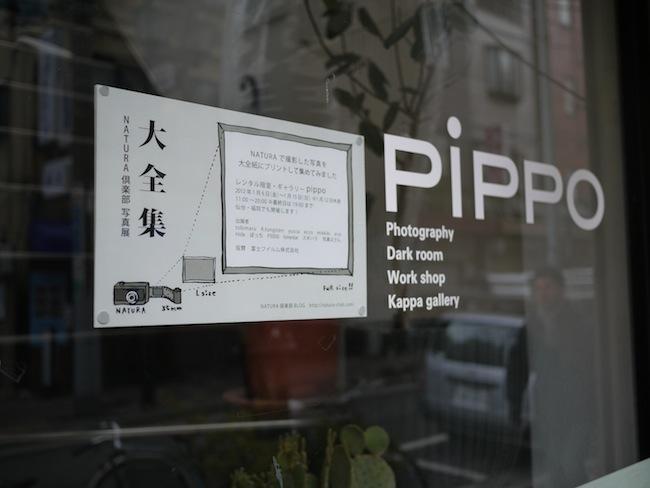 展示が行われた「pippo」の入り口です。