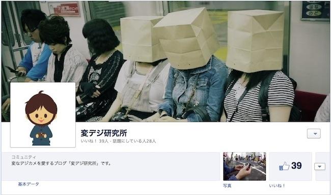 変デジ研究所(Facebook)