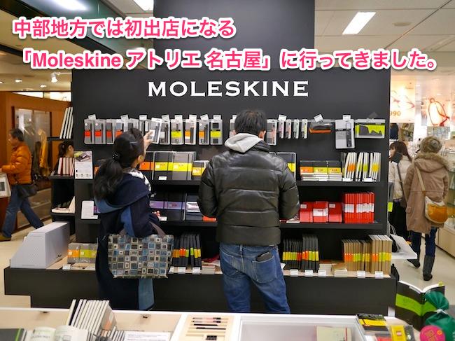 中部地方では初出店になる「Moleskine アトリエ 名古屋」に行ってきました。