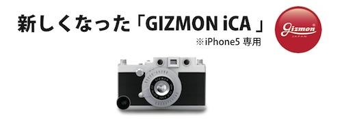 ついにiPhone5に対応したGIZMON iCAがCP+で発表されました