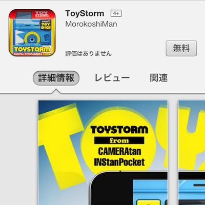 ToyStorm