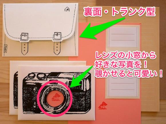 カメラ型レターセット 2