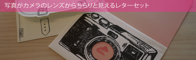 カメラ型レターセット