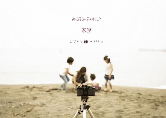PHOTO FAMILY写真展